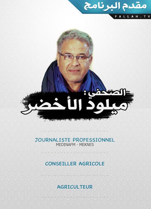 MILOUD LAKHDAR mo9adim